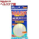 サンタン PM2.5対応不織布マスク 大人用 ホワイト 10枚入