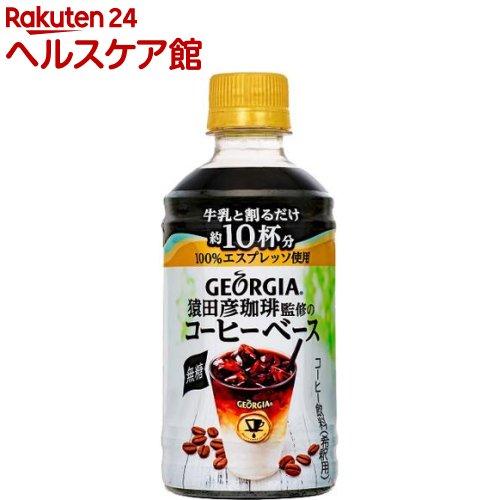 ジョージア猿田彦珈琲監修のコーヒーベース無糖PET
