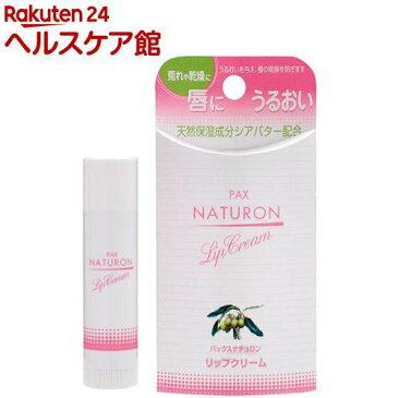 パックスナチュロン リップクリームN(4g)【パックスナチュロンスキンケア】
