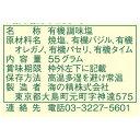 海の精 ハーブソルト・詰め替え用 10476(55g)【海の精】 2