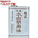 九鬼 太白純正胡麻油(ごま油)(1600g)【spts4】【