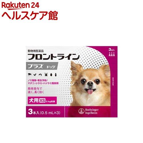 【動物用医薬品】フロントラインプラス犬用XS5kg未満
