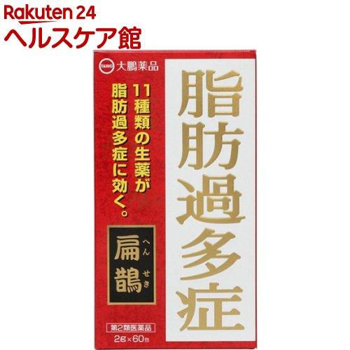 第2類医薬品 扁鵲(60包) 扁鵲(へんせき)