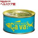 岩手県産 サヴァ缶 国産サバのアクアパッツァ風(170g)【...