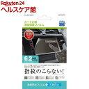 ケンコーコムで買える「エレコム カーナビ用液晶保護フィルム 6.2インチワイド用 CAR-FL62W(1枚入【エレコム(ELECOM】」の画像です。価格は105円になります。