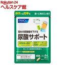 ファンケル 尿酸サポート(120粒入)【ファンケル】