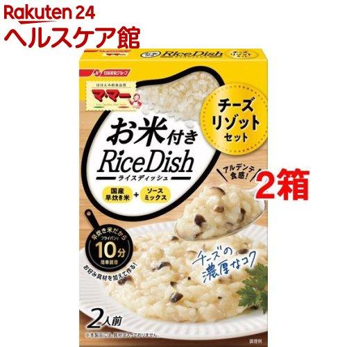 日清製粉グループ マ・マー『RiceDish チーズリゾットセット』