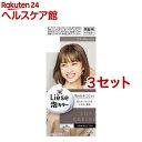 リーゼ 泡カラー ソフトグレージュ(3セット)【リーゼ】
