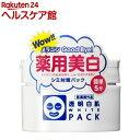 透明白肌 薬用ホワイトパックN(130g)【透明白肌(ホワイト)】【送料無料】