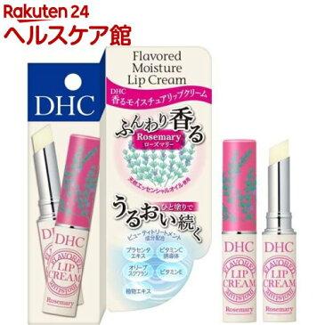 DHC 香る モイスチュア リップクリーム ローズマリー(1.5g)【DHC】