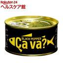 岩手県産 サヴァ缶 国産サバのブラックペッパー味(170g)...