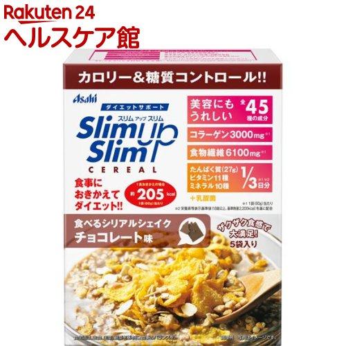 スリムアップスリム食べるシリアルシェイクチョコレート味
