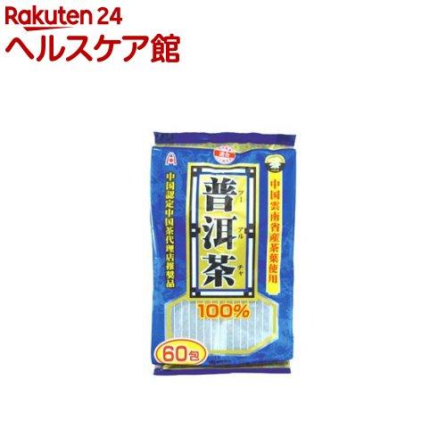 プーアル茶(60包)
