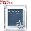 リンメル プリズム クリームアイカラー 012(2g)【リンメル(RIMMEL)】