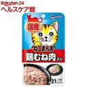 ケンコーコムで買える「ねこまんま パウチ 鶏むね肉入り(40g【ねこまんま】」の画像です。価格は87円になります。
