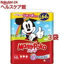 マミーポコ パンツ Lサイズ(64枚入*3コセット)【マミーポコ】