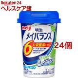 メイバランスミニ カップ マスカットヨーグルト味(125ml*24コセット)【メイバランス】