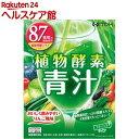 植物酵素青汁(20包)【井藤漢方】