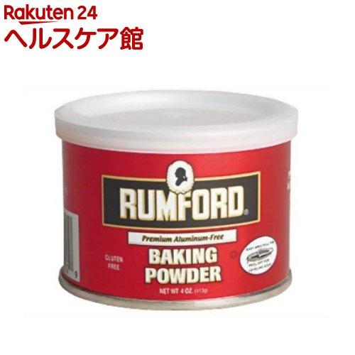 ラムフォード『ベーキングパウダー』