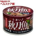 SSK うまい!秋刀魚 味噌煮(150g)