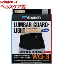 リガード ランバーガード・ライト WG3 MBLK S(1コ入)【リガード】