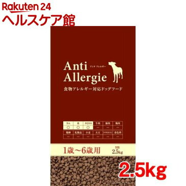 アンチアレルギー 食物アレルギー対応 愛犬用ドライフード 1歳〜6歳用(2.5kg)【アンチアレルギー】
