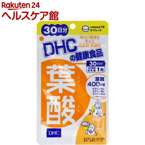 DHC葉酸30日分