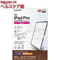 エレコム iPad Pro 11インチ 第8世代 2020年発売 液晶保護フィルム TB-A20PMFLAPNS(1枚入)【エレコム(ELECOM)】