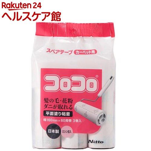 コロコロ スペアテープ 平面塗り C4344(3巻入)【コロコロ】
