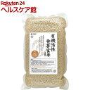 オーサワ 国内産 有機活性発芽玄米(2kg)【オーサワ】【送料無料】