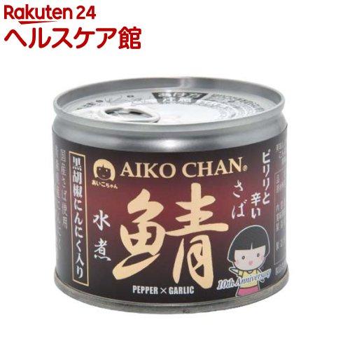 美味しい鯖水煮 黒胡麻・にんにく入り(190g)【伊藤食品】
