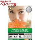 エレコム 光沢紙の最高峰 プラチナフォトペーパー EJK-QTNA420(20枚入)【エレコム(ELECOM)】