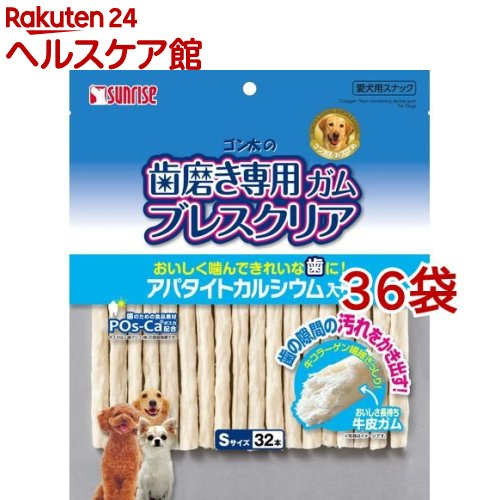 ゴン太の歯磨き専用ガム ブレスクリア アパタイトカルシウム入り Sサイズ(32本入*36コセット)【ゴン太】