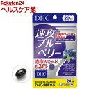 DHC 速攻ブルーベリー 20日分(40粒)【spts15】【DHC サプリメント】