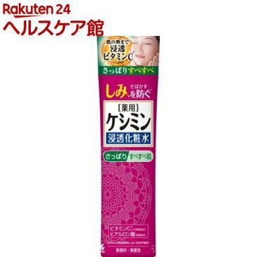 ケシミン液 さっぱりタイプ 本体(160mL)【ケシミン】