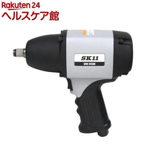 送料無料 SK11 強力型エアインパクトレンチ SIW-242AN 1台 SK11, ブランドプラネット 0132f345