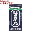 【第2類医薬品】長野 御岳百草丸(4100粒入)【百草丸】