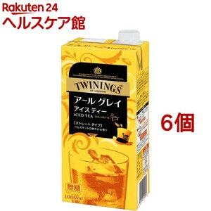 トワイニング アイスティー アールグレイ 業務用(1000ml*6個セット)【トワイニング(TWININGS)】
