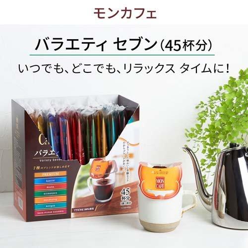 モンカフェ バラエティセブン(45袋入)【モンカフェ】