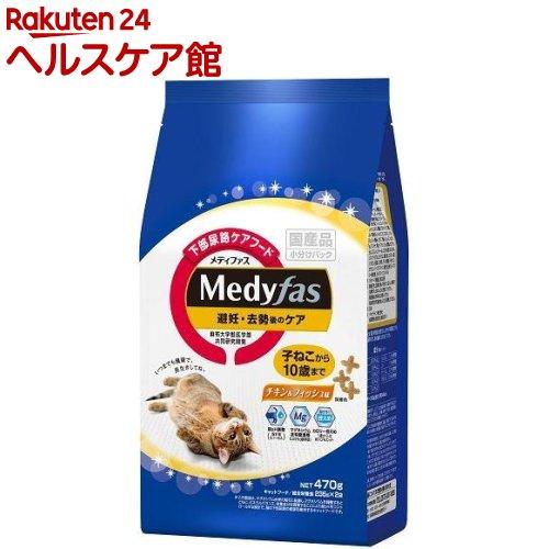 メディファス 避妊・去勢後のケア 子ねこから10歳まで チキン&フィッシュ味(235g*2袋)【メディファス】