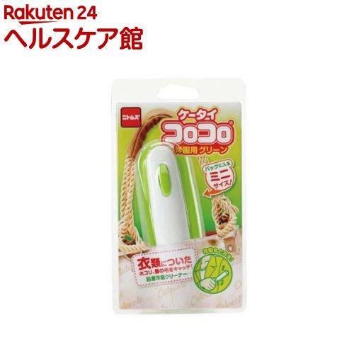 ケータイコロコロ 洋服用 グリーン C0445(1コ入)【コロコロ】