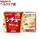ハウス食品 シチューミクスクリーム 業務用(1kg)【atk_1】【atk_m1】【シチューミクス】