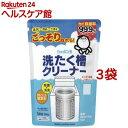 洗たく槽クリーナー(500g*3コセット)【spts0】【s
