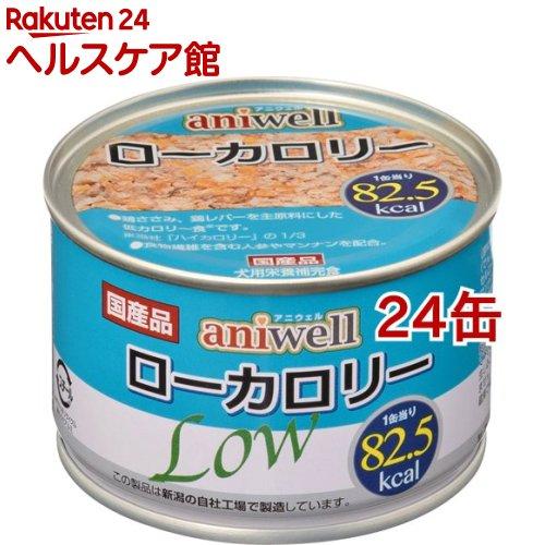 アニウェル ローカロリー(150g*24コセット)【アニウェル】