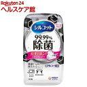 シルコット 99.99%除菌ウェットティッシュ アルコールタイプ 本体(40枚入)【more30】【シルコット】