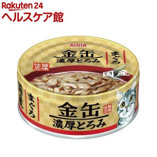 金缶 濃厚とろみ まぐろ(70g)【金缶シリーズ】