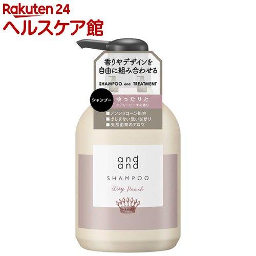 andand ゆったりと エアリーピーチの香り シャンプー ポンプ(480ml)[天然由来 アロマ 使用 かわいい おしゃれ ボトル]