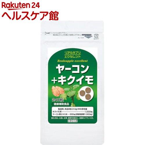 リアルサプリエクセレント ヤーコン+キクイモ(240粒)【リアルサプリエクセレント】
