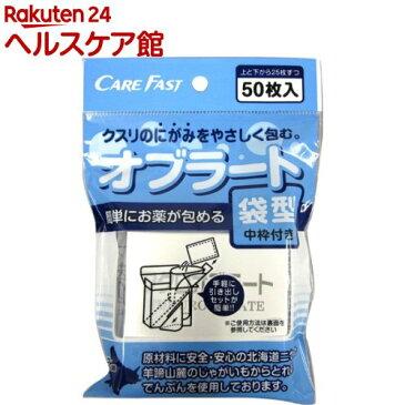 ケアフアスト オブラート 袋型(50枚入)【ケアファスト】