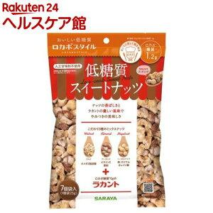 ロカボスタイル 低糖質スイートナッツ(25g*7袋入)【spts3】【ロカボスタイル】[おやつ]